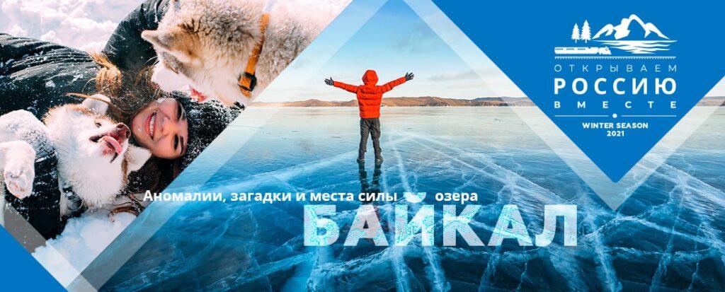 Туры на Байкал