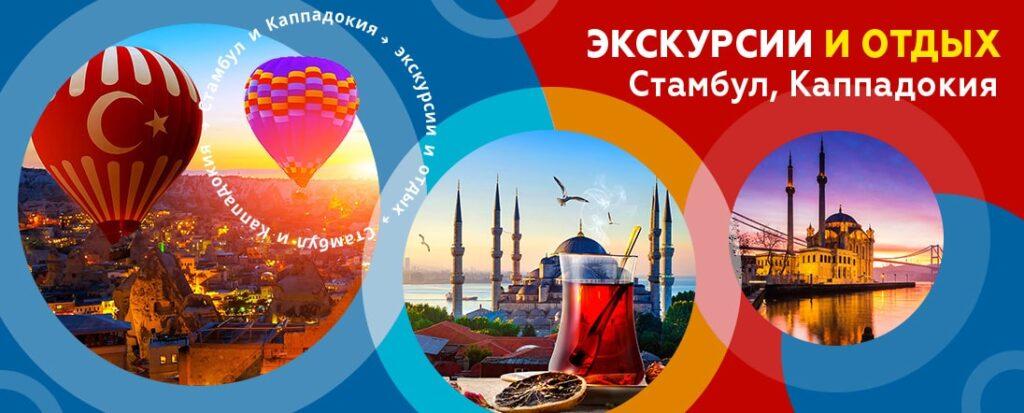 Стамбул Каппадокия