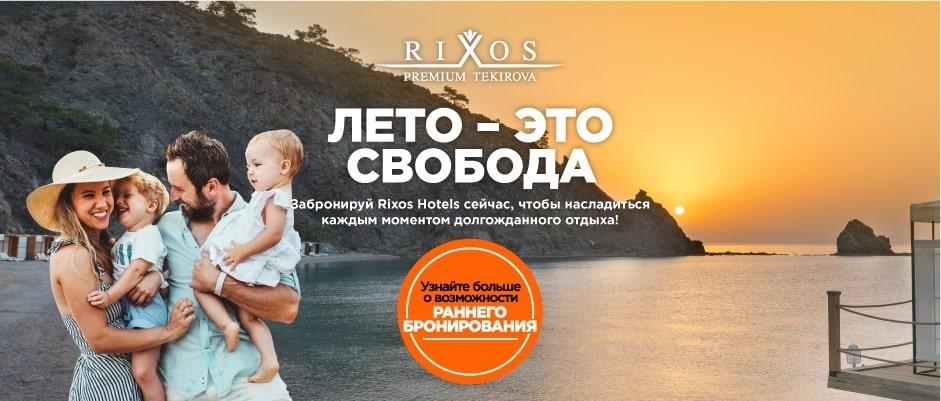 Туры в Риксос