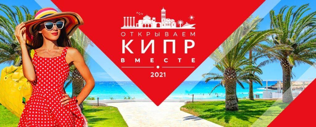 Туры на Кипр Пегас Туристик