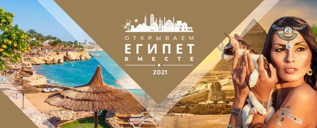 Туры в Египет Пегас Туристик