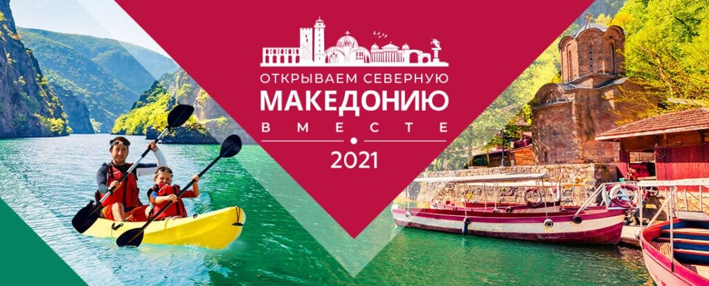 Туры в Македонию Пегас Туристик