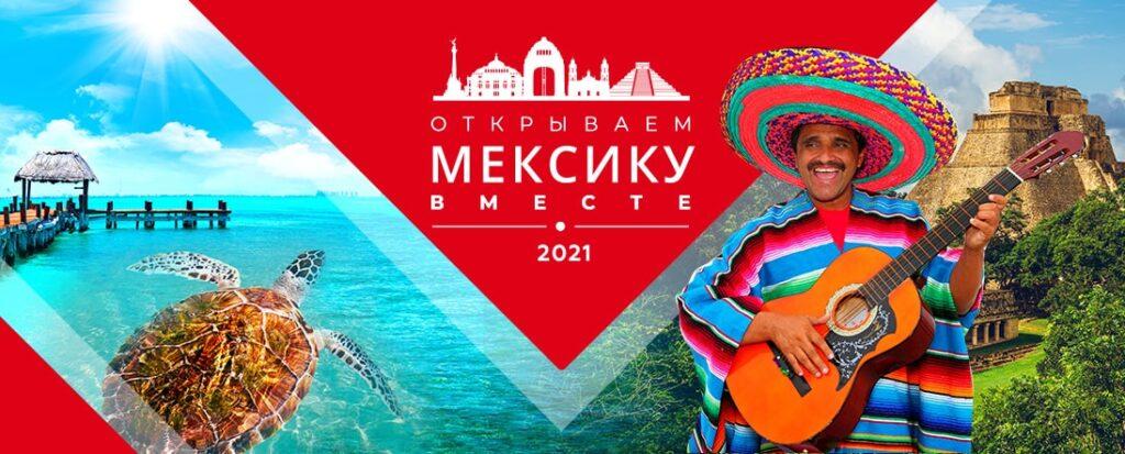 Туры в Мексику Пегас Туристик