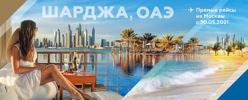 Туры в ОАЭ Пегас Туристик