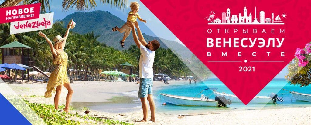Туры в Венесуэлу Пегас Туристик
